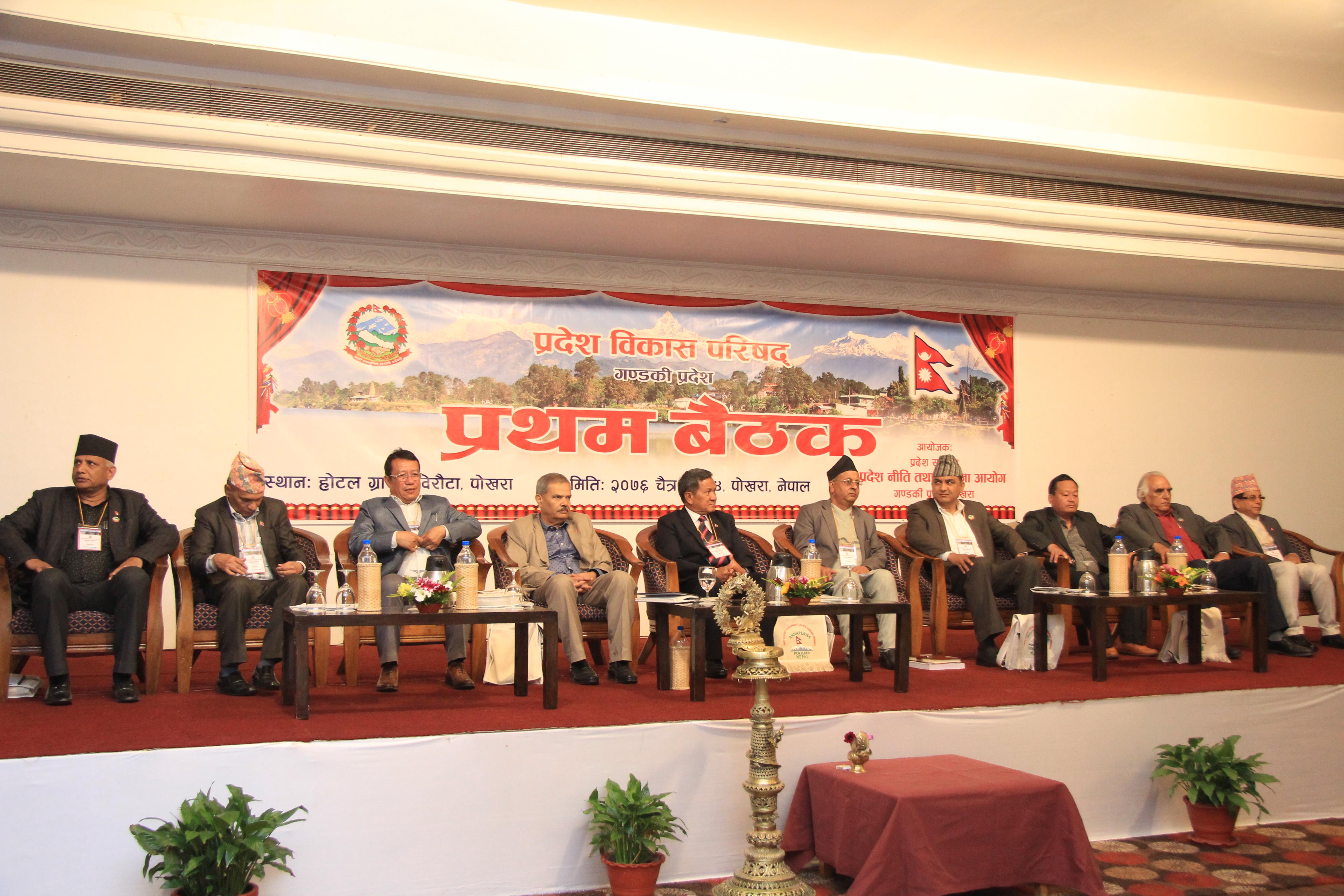 प्रदेश विकास परिषद्को प्रथम वैठक (मिति २०७६/१२/३ र ४ गते)